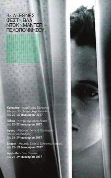 3ο Διεθνές Φεστιβάλ Ντοκιμαντέρ Πελοποννήσου