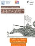 Στρατιωτικές Επεμβάσεις &Δικτατορίες