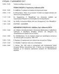 Πρόγραμμα Συνεδρίου