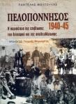 Πελοπόννησος 1940-45.
