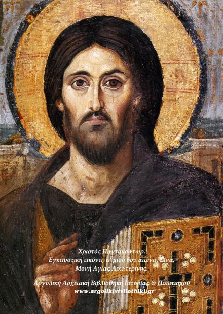 a9d671297c85 Χριστός Παντοκράτωρ. Εγκαυστική εικόνα από το πρώτο μισό του 6ου αιώνα