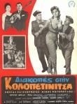 Κινηματογραφική αφίσα της ταινίας «Διακοπές στην Κολοπετινίτσα»,1959.