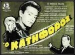Αφίσα της ταινίας «Ο Κατήφορος»,(1961).