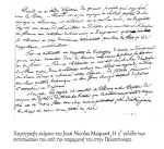 Χειρόγραφο κείμενο του Jean NicolasMaquart.