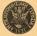 Σφραγίδα Πελοποννησιακής Γερουσίας.